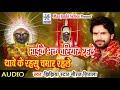 नीरज निराला सुपर देवी गीत मारो    Thawe का हकीकत सच्चाई?   भोजपुरी 2017