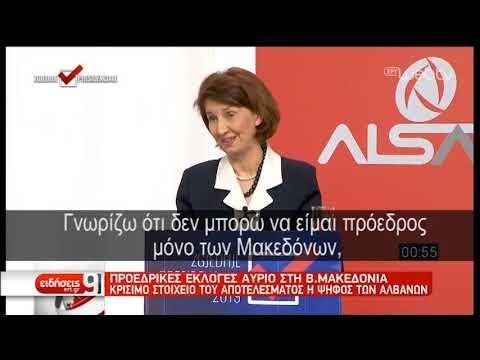 Εκλογές – τεστ για Ζάεφ την Κυριακή στην Β. Μακεδονία | 20/4/2019 | ΕΡΤ