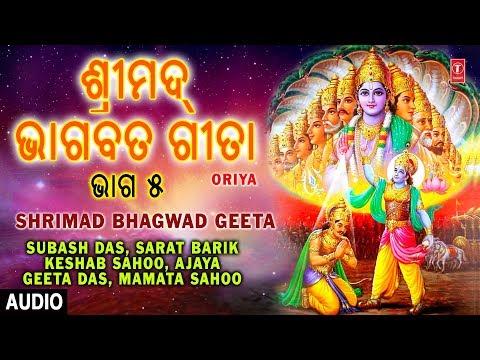 Video Shrimad Bhagwad Geeta Vol.5 I ORIYA I Full Audio Song I T-Series Bhakti Sagar download in MP3, 3GP, MP4, WEBM, AVI, FLV January 2017
