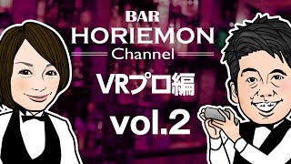 BARホリエモンチャンネル〜VRプロ編vol.2〜