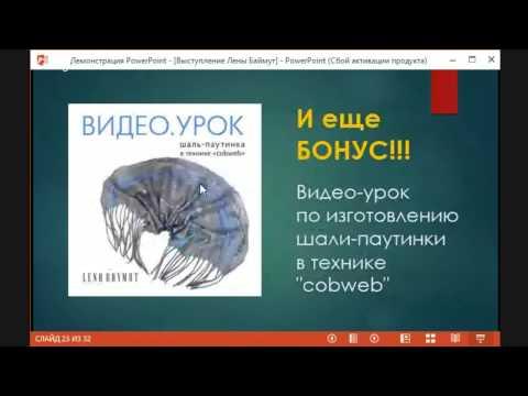 Валяние мастер класс Лена Баймут - DomaVideo.Ru