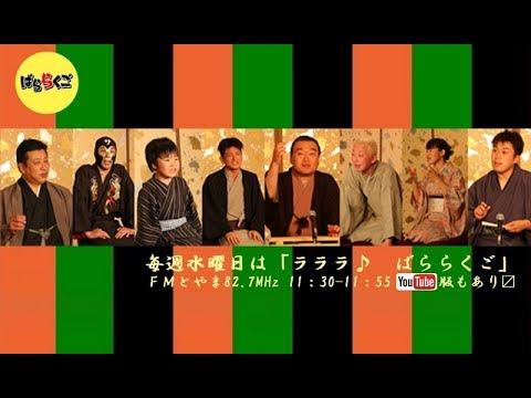 FMとやま「ラララ♪ばららくご」♯114(2017 5 31)