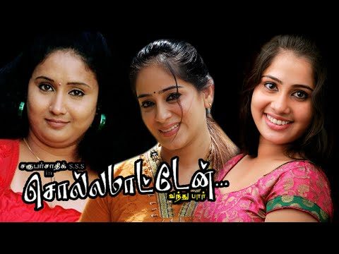 """SOLLAMATTEN"" Tamil Romantic Full Movie 2015 New Releases 