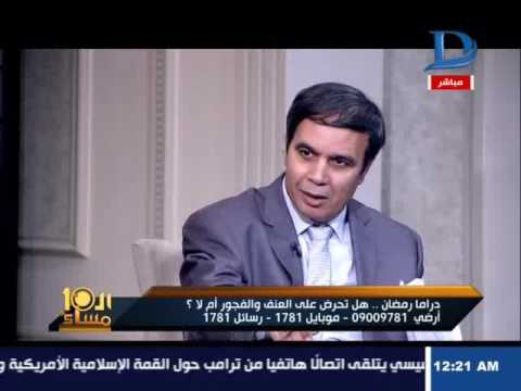استاذ بجامعة الأزهر :  الرسول كان يحترم الفن ومسلسلات رمضان تخدش الحياء