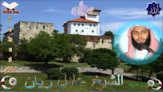 Sheikh Adel Rayan - Quran 01) Al Fatihah -سورة الفاتحة