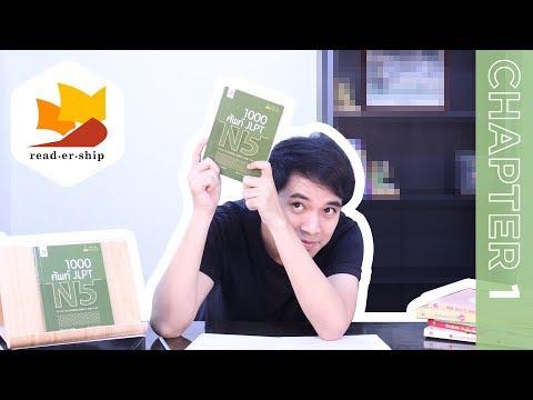 readership | chapter 1 | 1000 ศัพท์ JLPT N5