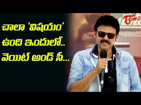 Venkatesh Nice Speech at Thank You Brother Trailer Launch | Anchor Anasuya | TeluguOne Cinema
