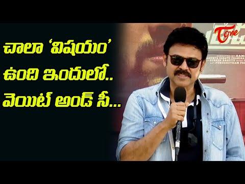 Venkatesh Nice Speech at Thank You Brother Trailer Launch | Anchor Anasuya | TeluguOne Cinema