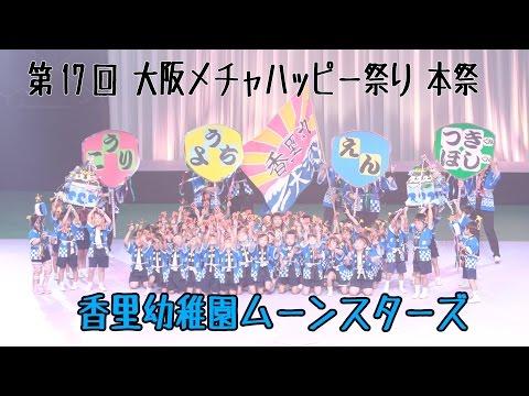 香里幼稚園ムーンスターズ [大阪メチャハピー祭] 161010