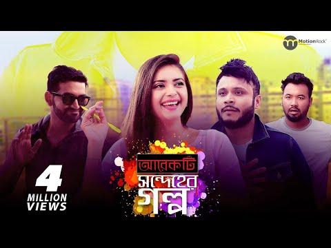 Download Arekti Shondeher Golpo | Tanjin Tisha | Mishu Sabbir | Tamim | Polash | Ome | Bangla New Natok hd file 3gp hd mp4 download videos