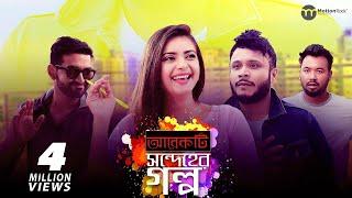 Video Arekti Shondeher Golpo   Tanjin Tisha   Mishu Sabbir   Tamim   Polash   Ome   Bangla New Natok MP3, 3GP, MP4, WEBM, AVI, FLV April 2019