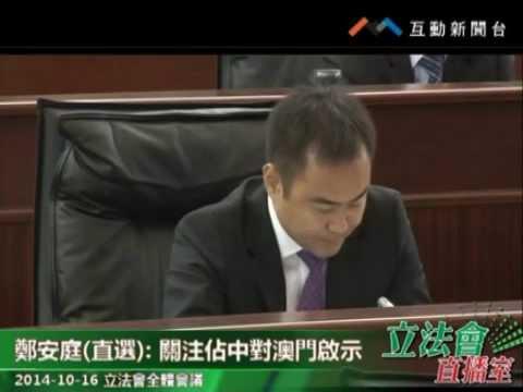 鄭安庭 立法會全體會議  20141016