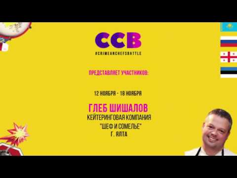 """Шеф-повар кейтеринговой компании """"Шеф и Сомелье"""" Глеб Шишалов (г. Ялта) с 12 по 18 ноября"""