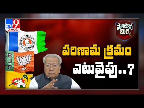 Political Mirchi : AP లో TDP కి షాకుల మీద షాకులా..! - TV9