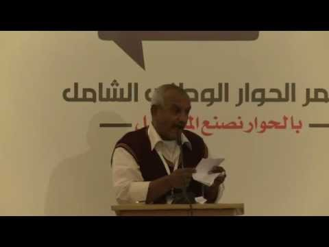كلمة عبدالحكيم درويش | 23 مارس | مؤتمر الحوار الوطني الشامل