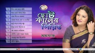 Momtaz  Chotto Kaler Pirit  Bangla Audio Album  Sonali Products