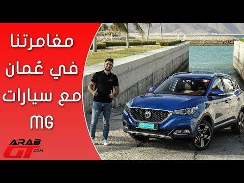 العرب اليوم - مغامرة مع سيارات إم جي في الطبيعة العربية الخلّابة