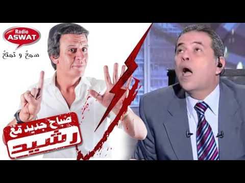 فضيحة توفيق عكاشة رشيد اللإدريسي كيعرض عليه يجي يوريه المغرب ديال بصح