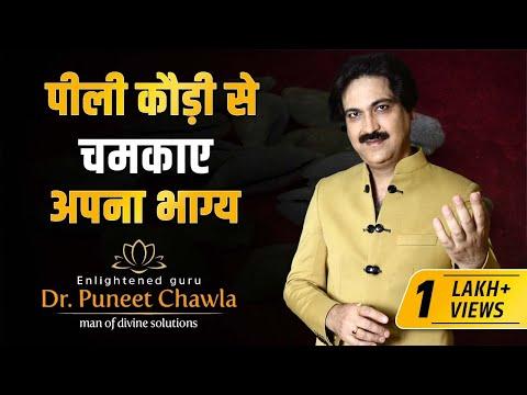 Vastu Remedies Peelee Kaudi | Vastu Tips by Enlightened Life Guru Dr. Puneet Chawla