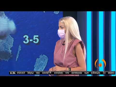 Καιρός | Πρόγνωση με την Πάττυ Σπηλιωτοπούλου | 24/09/2020 | ΕΡΤ
