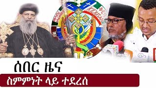 Ethiopia: ሰበር ዜና | Breaking News | ስምምነት ላይ ተደረሰ | Ethiopian Orthodox church