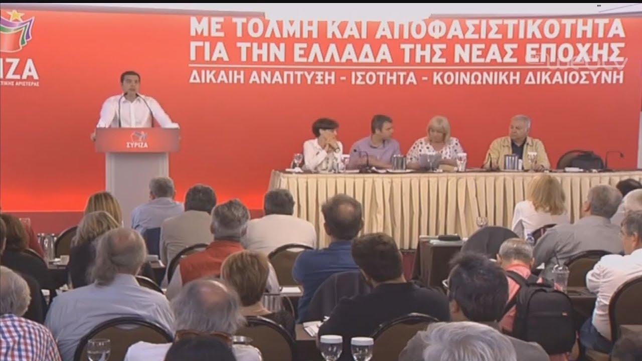 Ομιλία του πρωθυπουργού και προέδρου του ΣΥΡΙΖΑ Αλέξη Τσίπρα στην Κεντρική Επιτροπή του ΣΥΡΙΖΑ