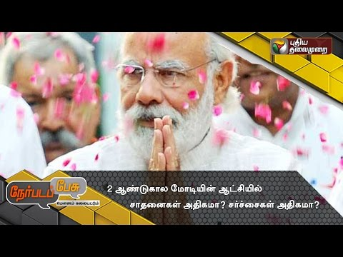 Nerpada-Pesu-Modis-government-completes-two-years-in-office-26-05-16--Part-1