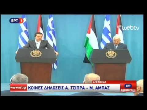 Κοινές Δηλώσεις Πρωθυπουργού με τον Πρόεδρο της Παλαιστινιακής Αρχής Μαχμούντ Αμπάς