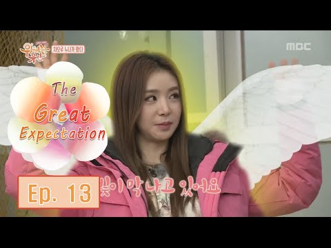 [The Greatest Expectation] - Dong Hyun Kim's Girl Friend? 20160303
