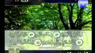 HDالقرآن كامل الحزب 45 الشيخ  عبد الباري محمد
