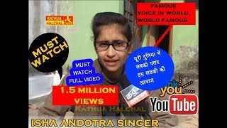 ISHA ANDOTRA SPECIAL INTERVIEW WITH KATHUA HALCHAL CHANNEL