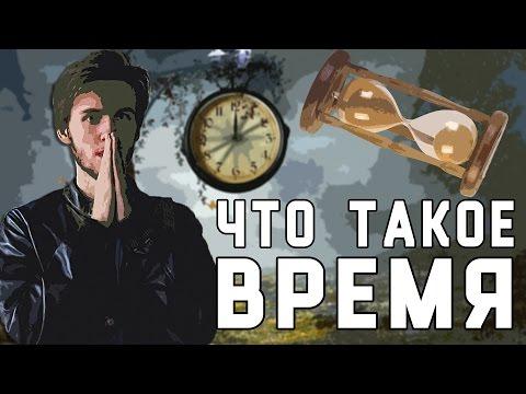 Почему время течёт вперёд (видео)