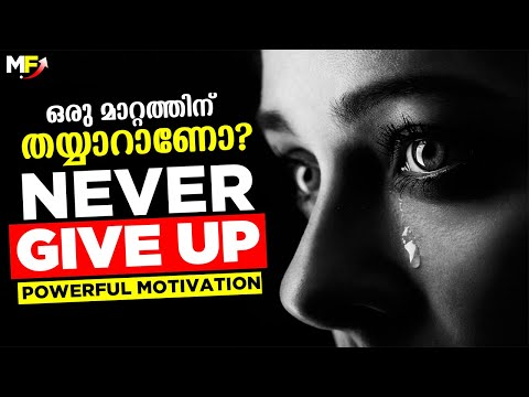 NEVER GIVE UP | Powerful Malayalam Motivational Video for Students | Work Hard