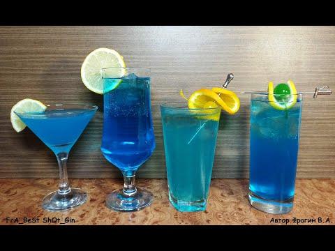 """Четыре рецепта коктейля """"Голубая Лагуна"""" На любой вкус! (Blue Lagoon Cocktail Recipe)"""