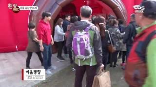 11월4일부터 6일까지 3일동안 서울광장에서 제 3회 서울김장문화제가 열렸다. 마지막 날인 6일에는 명인과 함께하는 자리를 가졌다. 명인이 담근 김치 시식하기 위해 줄지어서 기다려 김치를 받아가고 있는 시민들