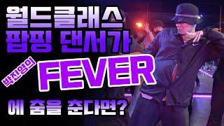 "Dokyun – ""박진영 – FEVER"" Popping Choreography"