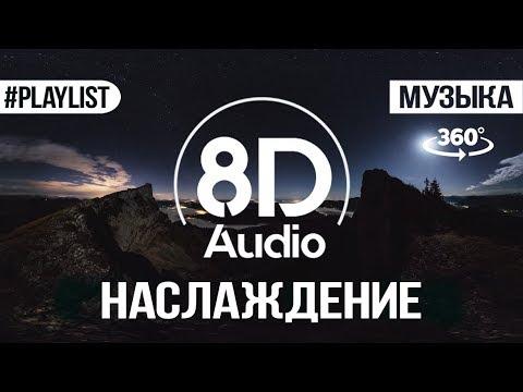 8D MUSIC 🎧 ЛУЧШАЯ МУЗЫКА 🔊 8D AUDIO SONGS 🌀 СЛУШАТЬ В 360°