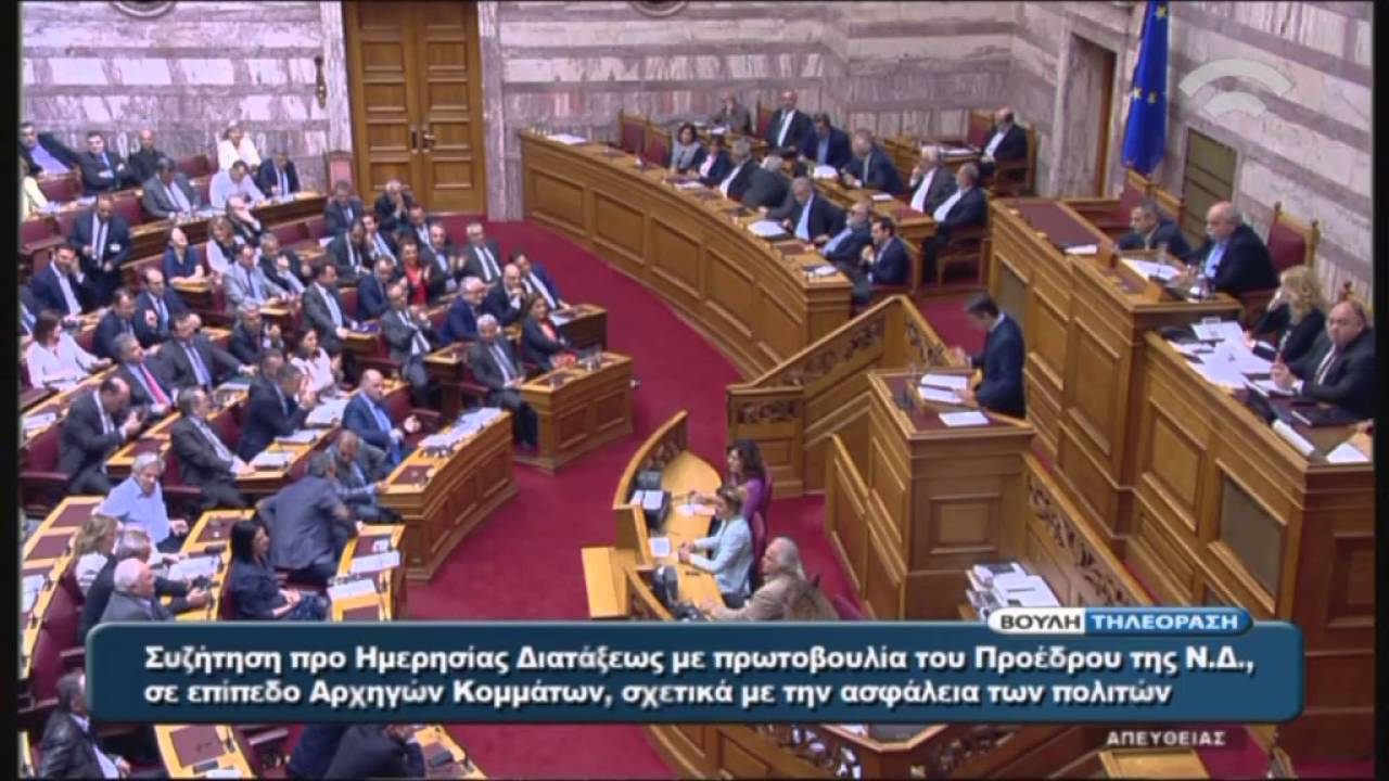 Ομιλία Προέδρου ΝΔ Κ.Μητσοτάκη στην Προ Ημερησίας Διατάξεως Συζήτηση(Ασφάλεια Πολιτών)(20/04/2016)
