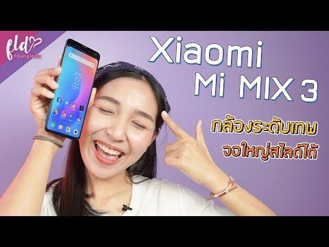 รีวิว Xiaomi Mi MIX 3 + สรุปจุดเด่นสุดว้าว   เฟื่องลดา - Thời lượng: 7 phút, 10 giây.