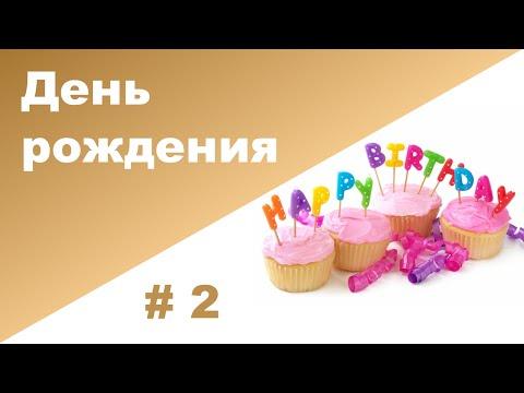Игры и конкурсы на ДЕНЬ РОЖДЕНИЯ 2 - 3 ГОДА ♥ Часть 2 - DomaVideo.Ru