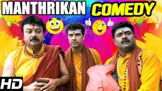 Video Jayaram Latest Comedy Scenes 2017 | Manthrikan Malayalam Movie Comedy | Jayaram | Suraj | Shajon MP3, 3GP, MP4, WEBM, AVI, FLV Januari 2019