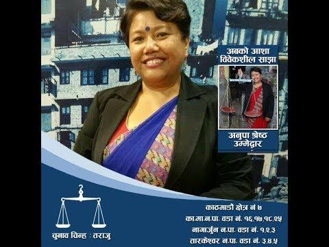 (Bibeksheel Sajha Party Candidate, Anupa Shrestha...3 min, 6 sec.)