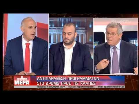 Η Επόμενη Μέρα – Στάθης Γιαννακίδης – Γιώργος Βλάχος | 21/06/2019 | ΕΡΤ