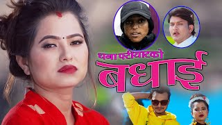 Badhai - Dhana Pariyar & Tulsingh Ranpachhai