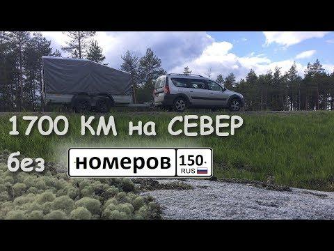 Из Коломны к Белому морю на Ларгусе с прицепом без номеров! (видео)
