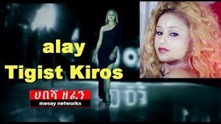 New Ethiopian Music 2014,Tigist Kiros, Alay