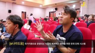 [찾아가는 재단] e나라도움 순회교육 순천 편 2