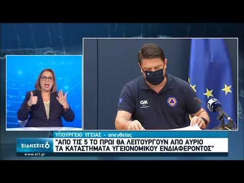 Η ενημέρωση από το υπουργείο Υγείας   25/09/2020   ΕΡΤ