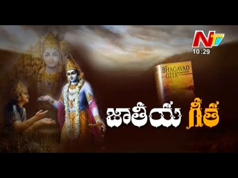 Bhagavad Gita as National Scripture? – Story Board Part 01