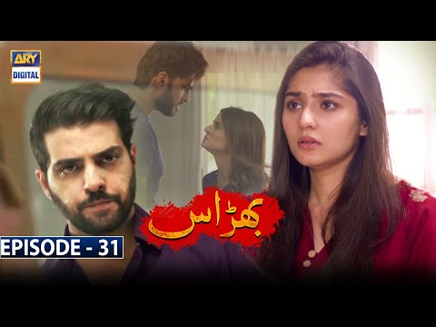 Bharaas Episode 31 [Subtitle Eng] - 2nd December 2020 - ARY Digital Drama